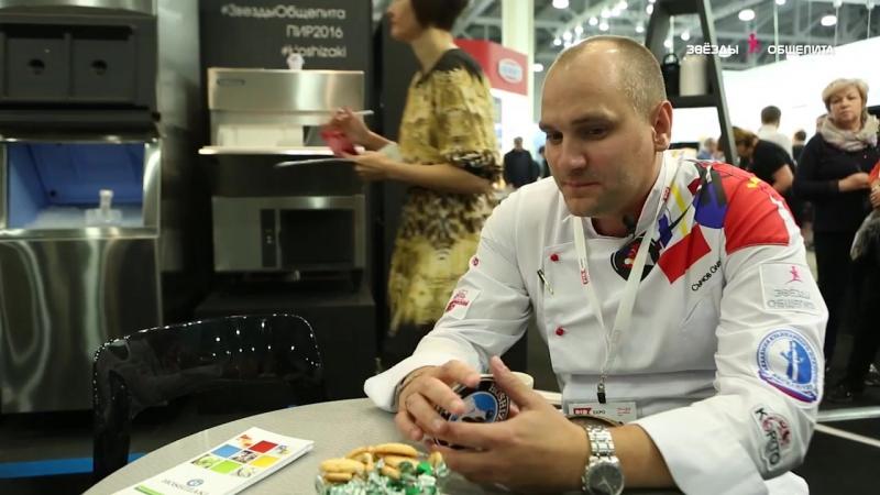 Отзыв шеф повара казино Shambala Олега Сычова о Звездах общепита