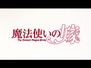 [AnimeOpend] Mahoutsukai no Yome / The Ancient Magus Bride 1 OP | Opening / Невеста чародея 1 Опенинг (720p HD)