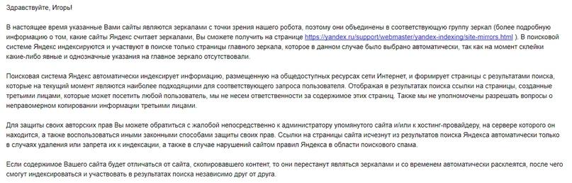 Первый ответ Яндекса