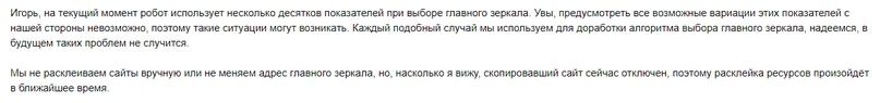 Второй ответ Яндекса