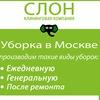 Клининговая компания «Слон» в Москве