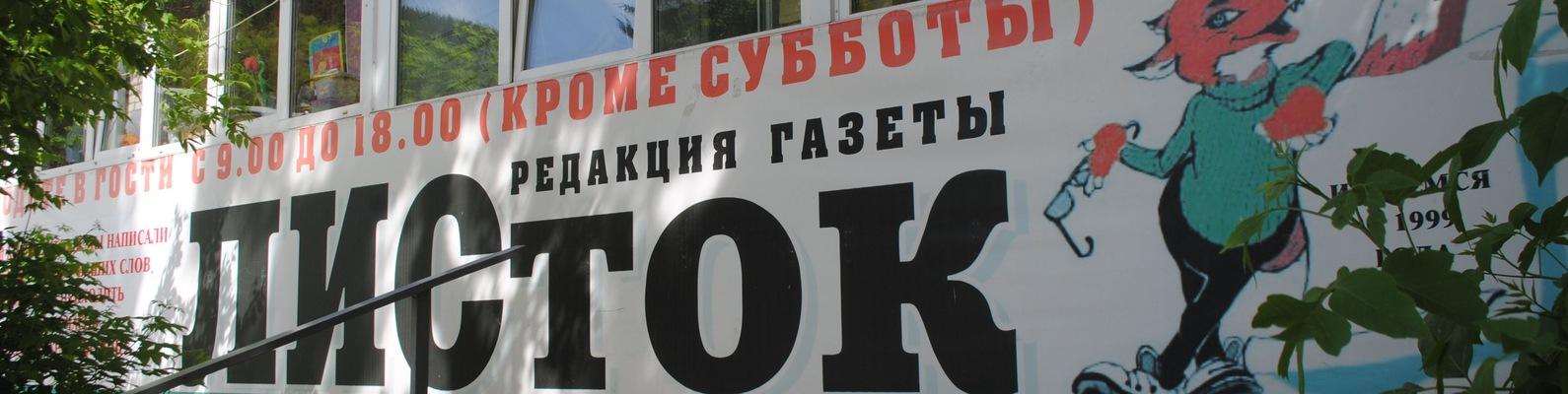 Листок горно алтайск объявления работа требуется дать объявление из рук в руки в г тольятти