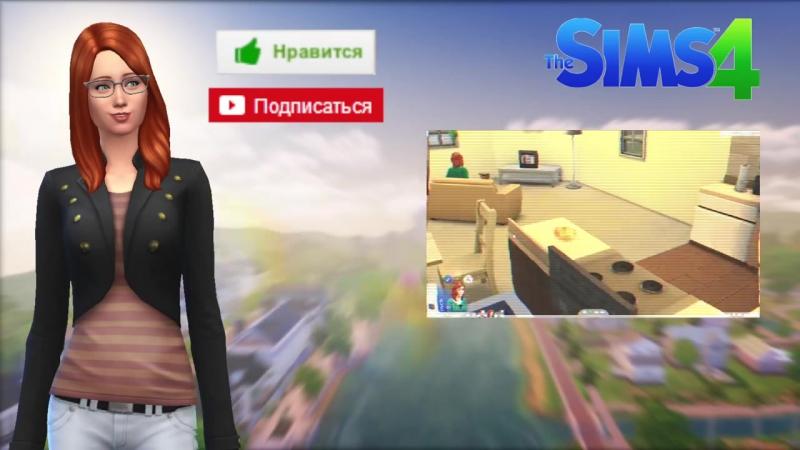 The Sims 4 Поиграем Семейка Митчелл _ 35 Пропавшая домашка