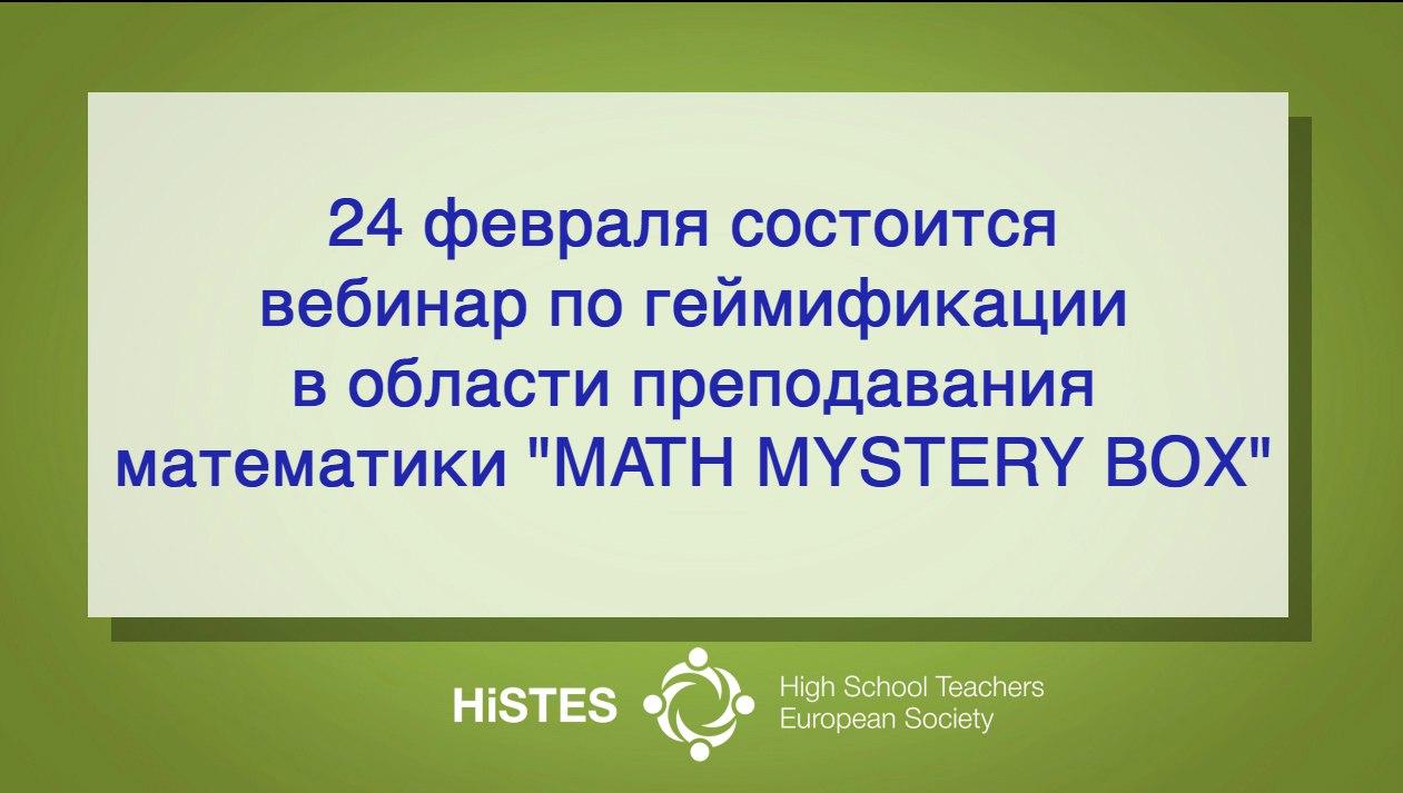 S, Европейская Ассоциация ВУЗов и преподавателей высшей школы, HiSTES, High School Teachers European Society