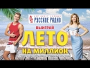 «Русское Радио». Лето на миллион!