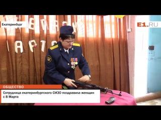 Сотрудница екатеринбургского СИЗО поздравила женщин с 8 Марта