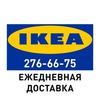 Ежедневная доставка ИКЕА в Пермь!