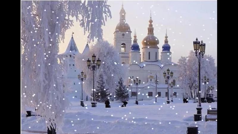 Пусть первым снегом заметёт все ваши беды и ненастья! И с этим белоснежным чудом в ваши двери нежданно постучится СЧАСТЬЕ