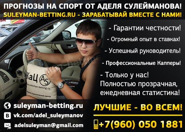 Сулейманов прогнозы спорт