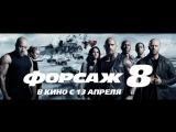 трейлер «Форсаж 8» в кино с 13 апреля