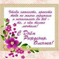 С Днём рождения День рождения Оля Оле Оленька Оленьке Олечка Олечке Ольга Ольге