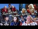 Фильм Королевство кривых зеркал _1963 (сказка, приключения).