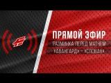Разминка перед матчем со Слованом - ПРЯМОЙ ЭФИР