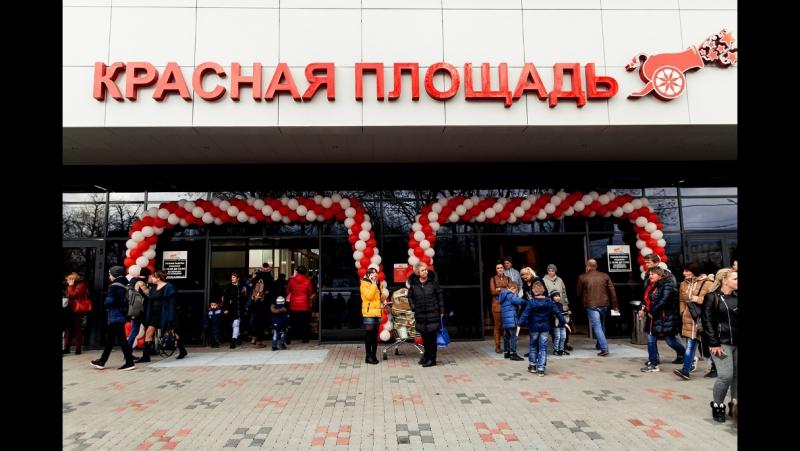 Открытие новой очереди Мегацентра Красная Площадь!