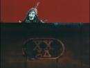 А-а! А-а! А-а!.. Ада чёртименто, ада чёртименто… …Капитализмус (мюзикл «Дон Жуан» Театра кукол им. Образцова, 1975 | 1988)