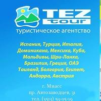 Tez Tour фото