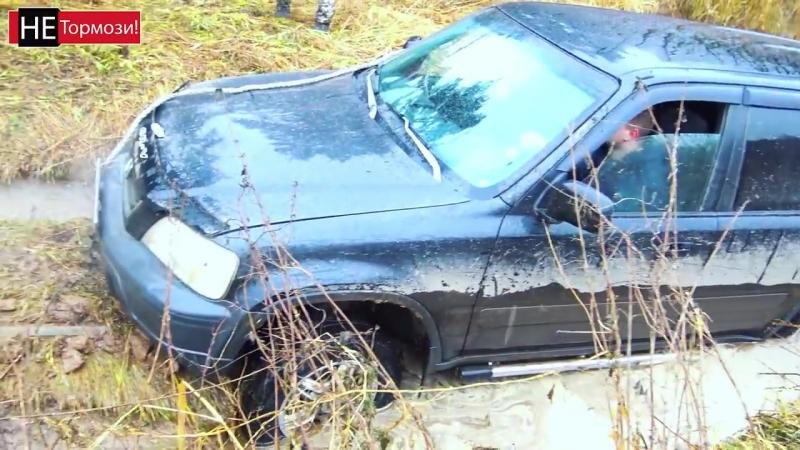 OFF ROAD грязь, утопили паркетник ,кроссовер 2017 !