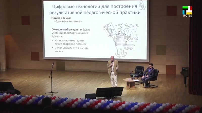 Сюжет ТТ ТРОТЕК про ИТО 2017