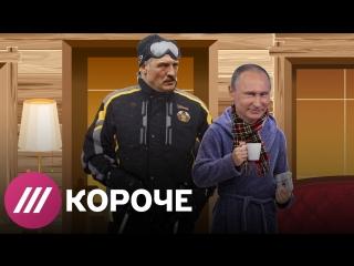 О чем могли поговорить Путин и Лукашенко в Сочи