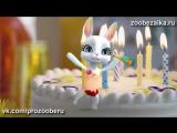 И я, и я, Поздравляю тебя! Красивая заводная песня поздравление с днем рождения ZOOBE Муз Зайка.mp4