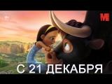 Дублированный трейлер фильма «Фердинанд»