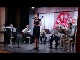Оттепель - Эстрадный оркестр Пушкинского ДК, Алина Красногорская