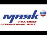 Радио «Маяк» Уфа, прямой эфир из студии