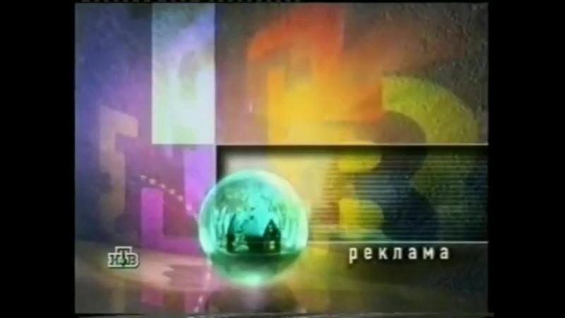 Перед и после рекламная заставка НТВ 1998 2001 Домик с шаром