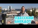 Одесские анекдоты! Самые смешные анекдоты про евреев!