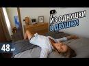 Как переделать ОДНУШКУ В ДВУШКУ | Дизайн интерьера однокомнатной квартиры 48 кв.м.