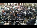 ГПУ і СБУ після обшуків затримали Саакашвілі < HromadskeTV>