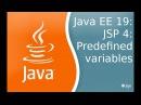 Java EE 19: JSP 4: Предопределенные переменные