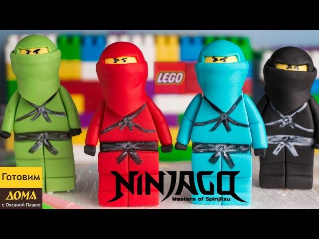 Как слепить Лего Ниндзяго без молда Делаем съедобные фигурки для тортов и капкейков ГОТОВИМ ДОМА с