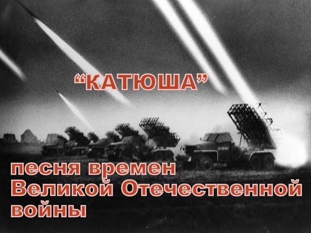 Катюша, песня времен Великой Отечественной войны, выходила на берег Катюша