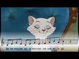 Гаммы и арпеджио. Песенка котят из мультфильма