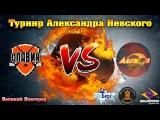ХК Славия VS ХК Легион - Турнир Александра Невского