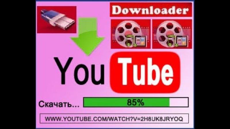 КАК СКАЧАТЬ видео с ЮТУБА на компьютер Бесплатно скачать с youtube