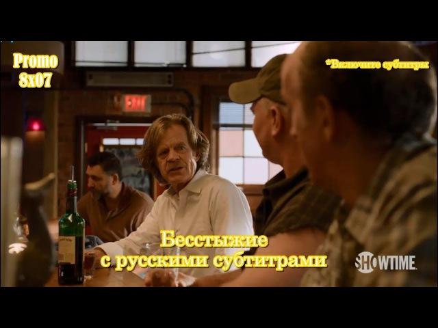 Бесстыжие 8 сезон 7 серия - Промо с русскими субтитрами Shameless 8x07 Promo