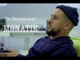MONATIK. Зе Интервьюер. 26.05.17