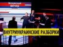 Адский треш! Майданутые выставили себя на посмешище в споре с Дмитрием Маруниче ...