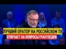 Михеев разносит либеральных грантоедов/Поединок у Соловьева