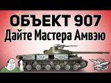Объект 907 - Дайте Мастера Амвэю - ГК наносит ответный удар #worldoftanks #wot #танки  httpwot-vod.ru