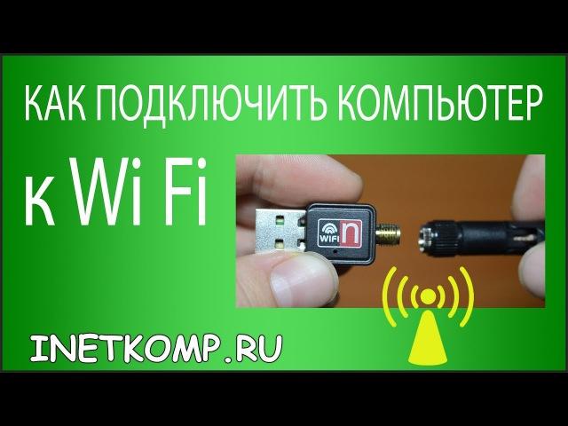 Как подключить компьютер к Wi-Fi ? Установка Wi-Fi адаптера