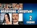 Оплачено смертью 2 серия из 8 детектив, боевик,криминальный сериал