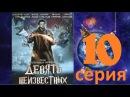 Девять неизвестных, мистика, сериал, все серии, Хвост Пифона, 10 Серия