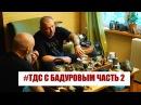 Золотой Жук в гостях у Ильи Бадурова часть 2