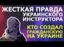 Жесткая Правда Украинского Инструктора - Филипп Экозьянц | Кто Создал Гражданск