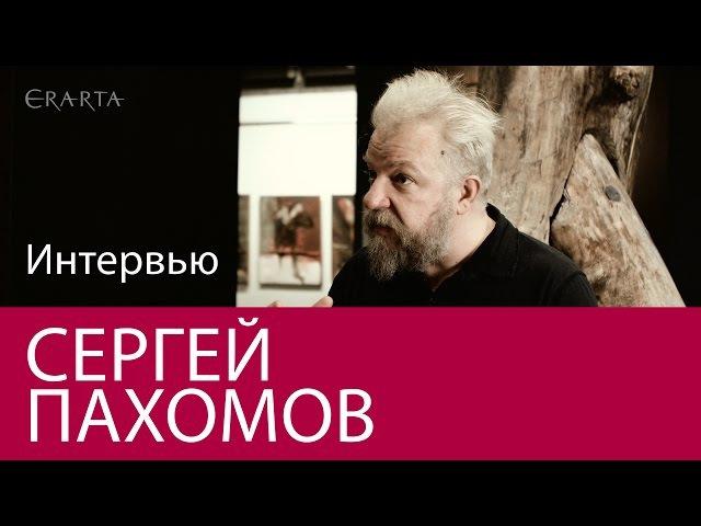 Сергей Пахом Пахомов в музее Эрарта Интервью