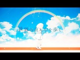 Amatsuki Walking in the center of the world VOSTFR + Romaji