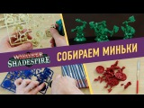 WARHAMMER UNDERWORLDS: SHADESPIRE — Собираем миниатюры из настольной игры